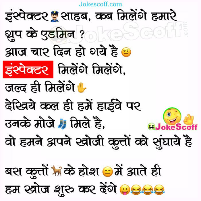 WhatsApp Group Admin Funny Jokes in Hindi