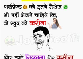 Aaj ka Gyan New WhatsApp Jokes in Hindi