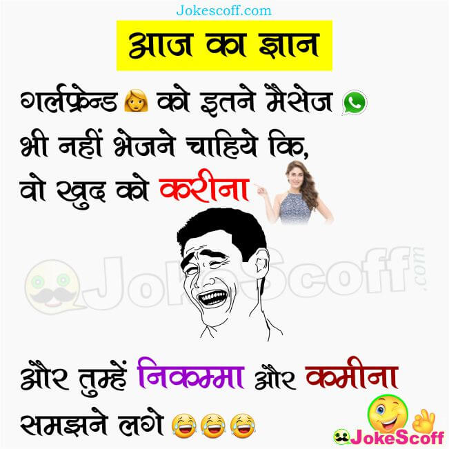 Aaj ka Gyan New WhatsApp Jokes in Hindi