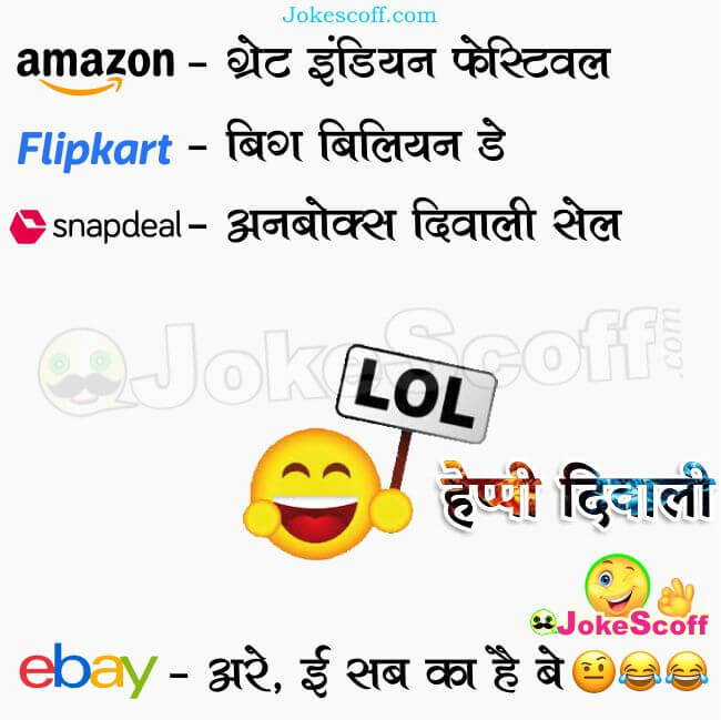 Amazon Flipkart Snapdeal and Ebay Diwali sell Jokes