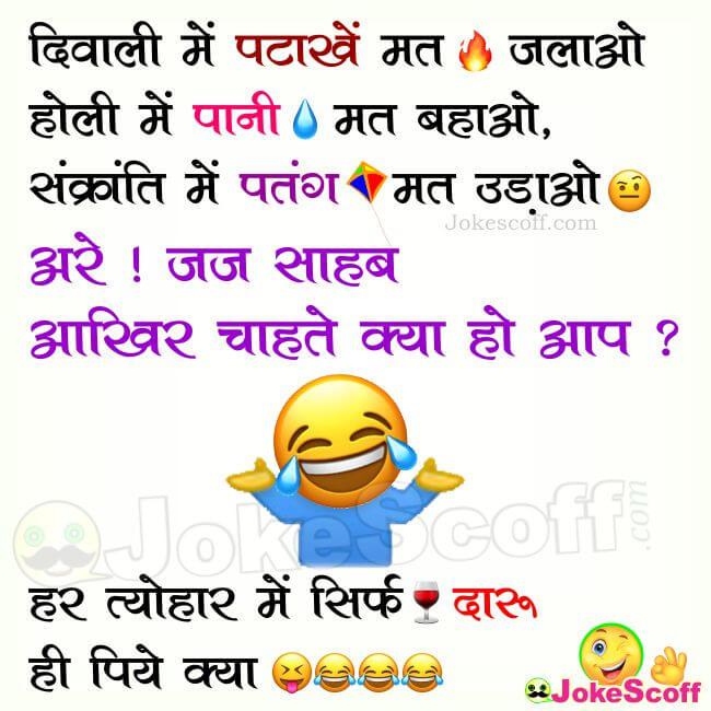 Diwali Jokes in Hindi for WhatsApp and Facebook