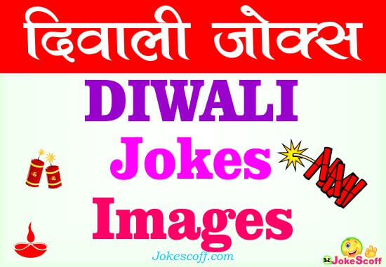 Diwali Jokes with Images