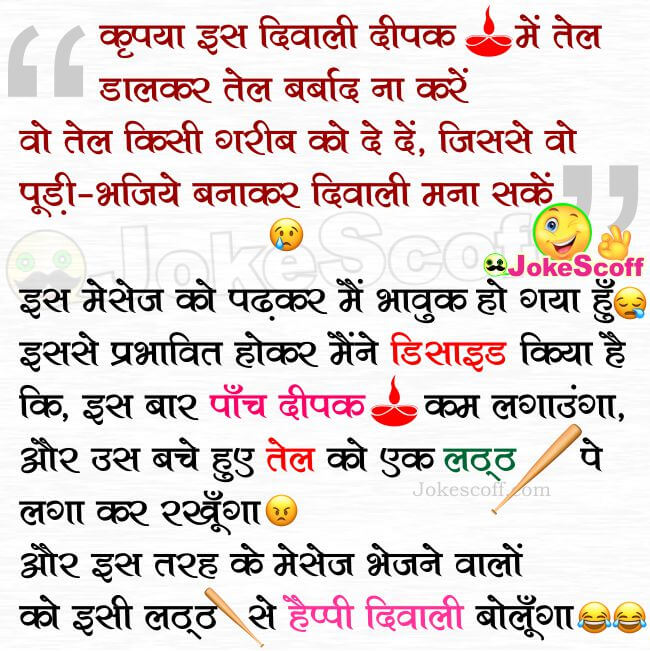 Emotional Message Funny Jokes for WhatsApp