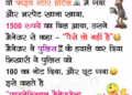 FMMBA in India - Beggar Jokes in Hindi