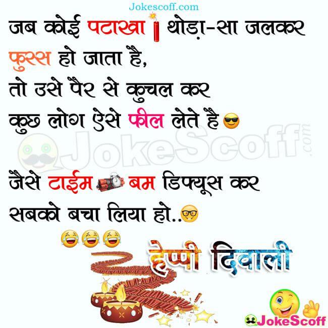 Funny Diwali Crackers Jokes in Hindi