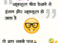 Funny Flirting Hindi Jokes for Friends