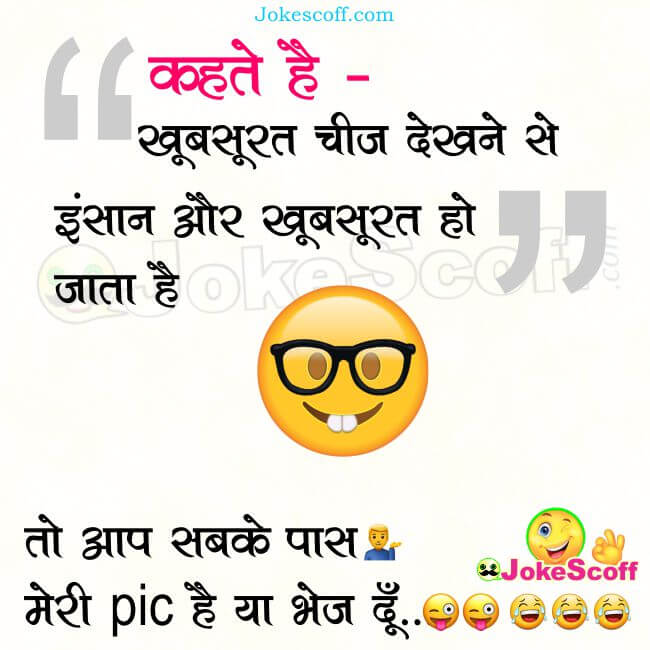 Funny Flirting Hindi Jokes for Friends