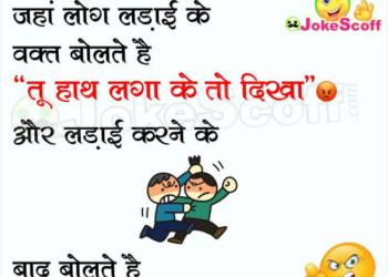 Funny Indian People fighting Jokes in Hindi