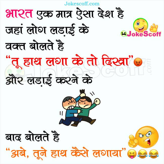 Chutkule Funny Indian People Fighting Jokes In Hindi Mastjoke 200 Funny Hindi Jokes u0939u0928u0926 u091cu0915u0938 u091au091fu0915u0932