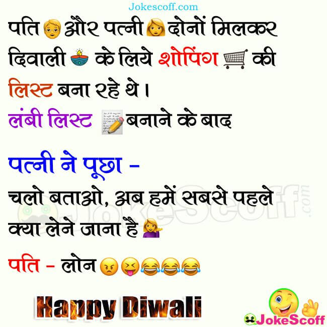 Husband Wife Diwali Jokes in Hindi