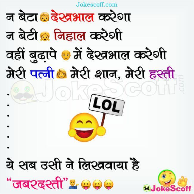 Husband Wife Hindi Jokes