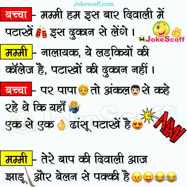 Kids and Mom Funny Diwali Jokes
