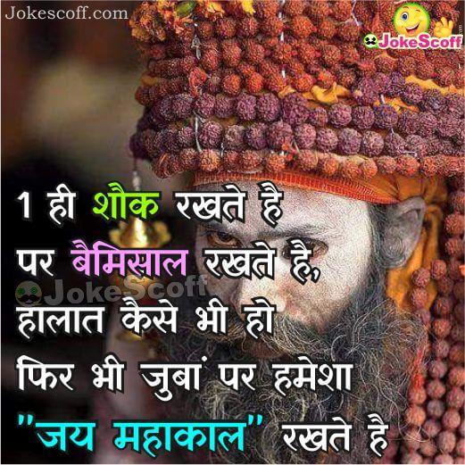 Mahakal Status with Image