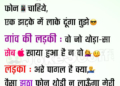 New iPhone Funny Jokes in Hindi