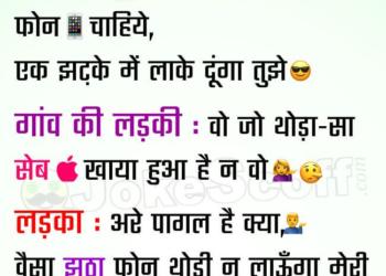 New iPhone Funny Jokes in Hindi