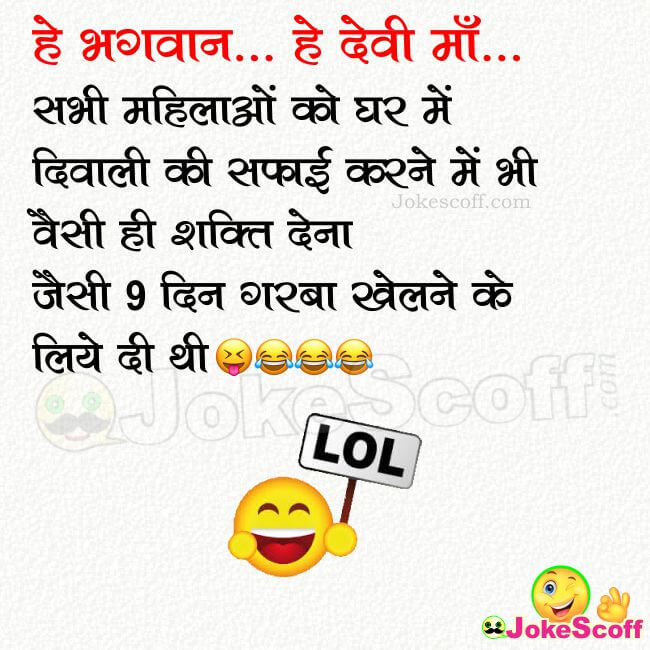 Very Funny Diwali Jokes