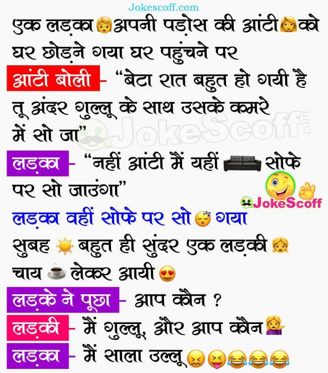 Very Funny Hindi Jokes Gullu ke Sath