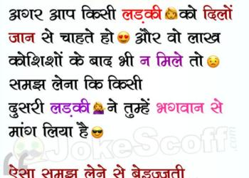 Very Funny Jokes - Ladki ko Dilo jan Se chahte ho