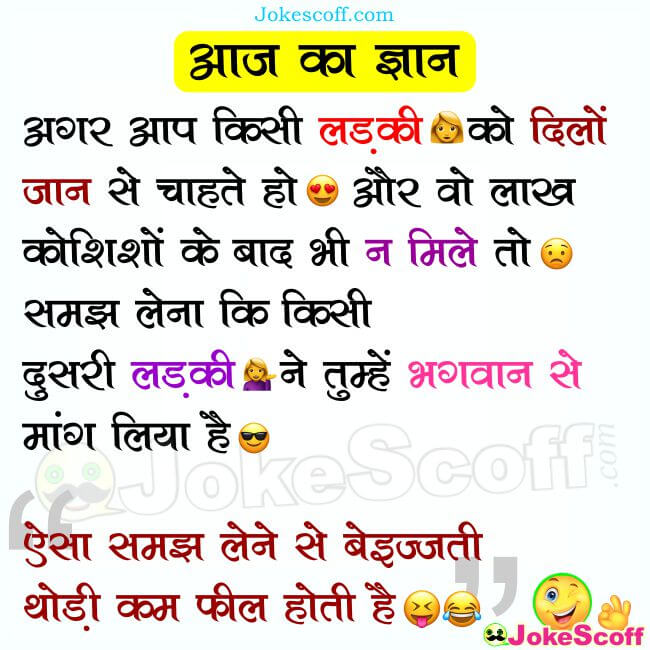 Very Funny Jokes - Ladki ko Dilo jan Se chahte ho