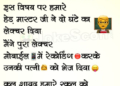 Very Funny Teacher Student Jokes - Patni kaisi honi chahiye