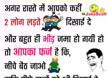 Aaj ka Gayan WhatsApp Jokes in Hindi
