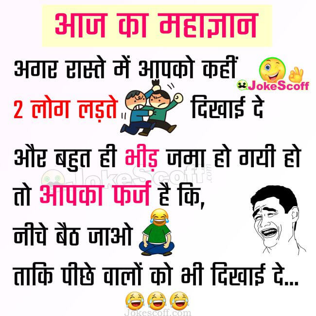 Aaj ka Gayan WhatsApp Jokes in Hindi