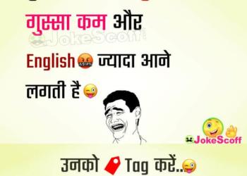 Angry Jokes in Hindi - Gusse me Anokhi Aadat