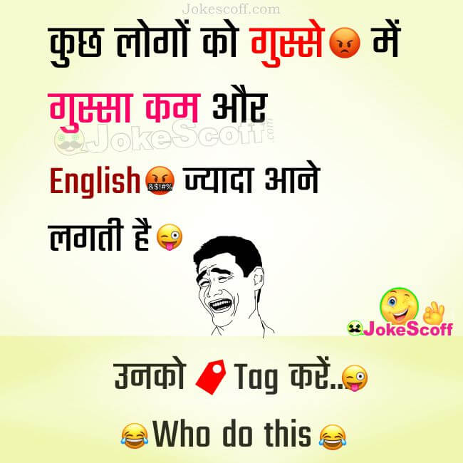 Angry Jokes in Hindi - Gusse me Anokhi Aadat