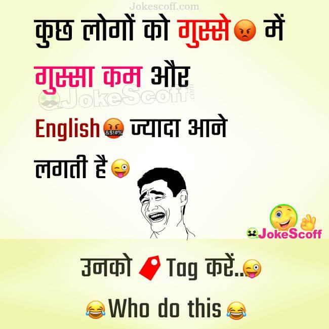 500 Jokes In Hindi Funny Jokes In Hindi Page 3 Jokescoff