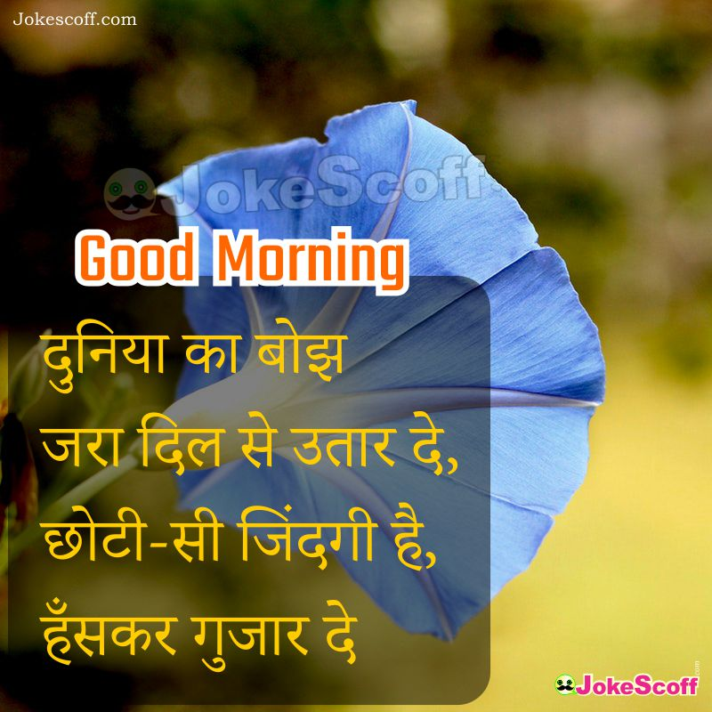 Best Good Morning Image Hindi