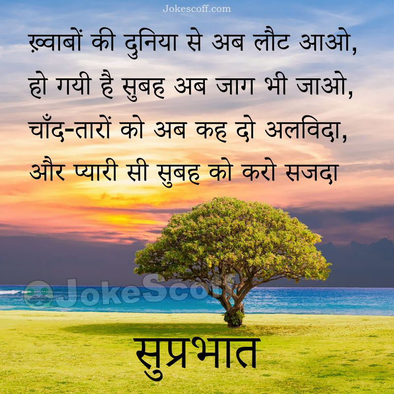 Best Suprabhat Image for WhatsApp
