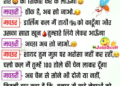 Election 2019 Very Funniest Jokes in Hindi