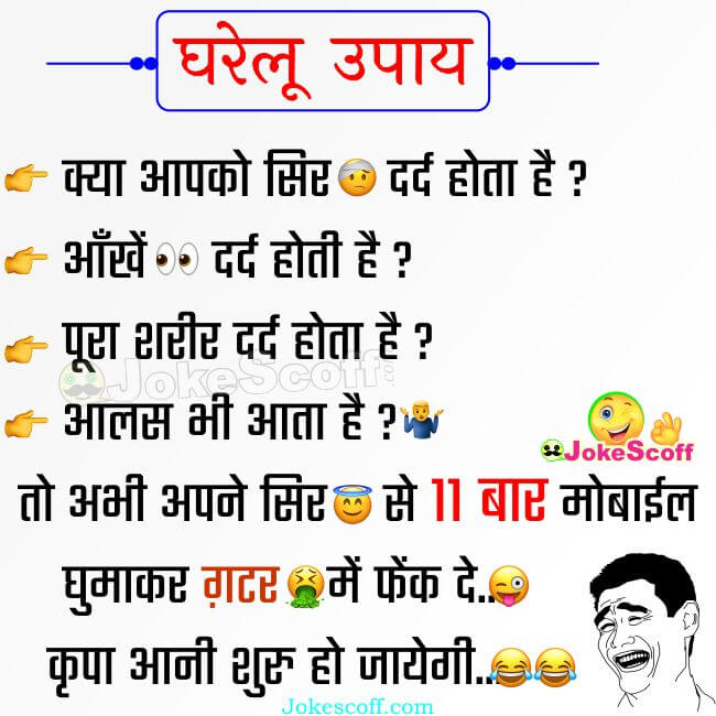Gharelu Upay New Hindi Funniest Jokes