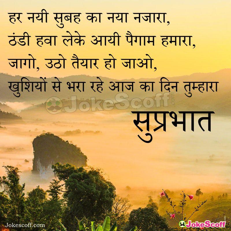 Good Monring Shayari Pics