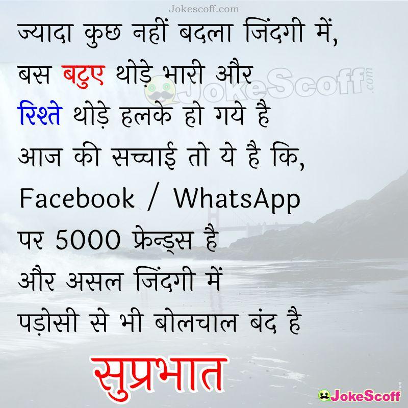 Good Morning Achcha Vichar Wishes
