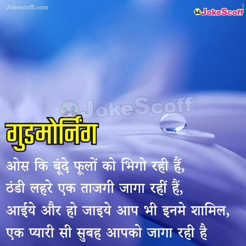 Good Morning Cute Wishes in Hindi