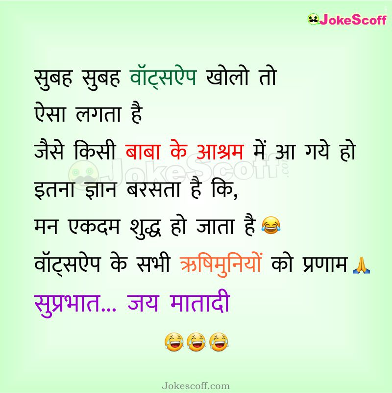 Good Morning Funny Wishes in Hindi