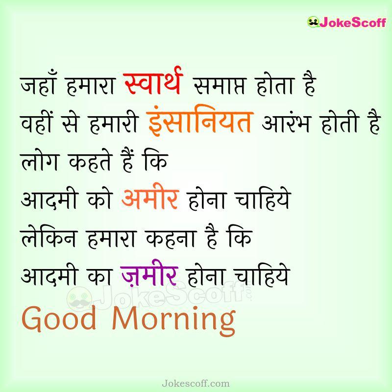 Good Morning Good Say Image
