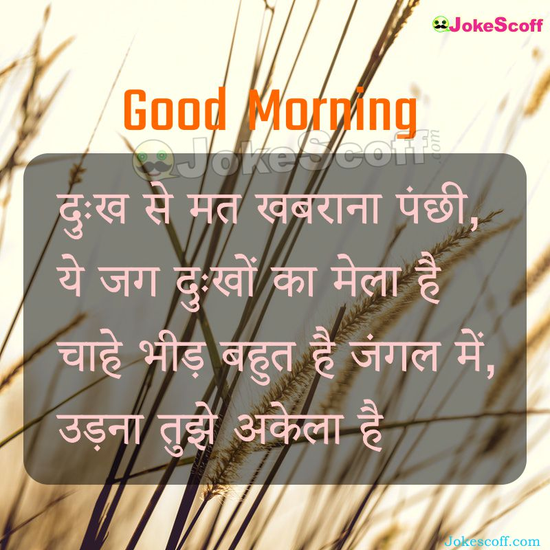 Good Morning Image Hindi