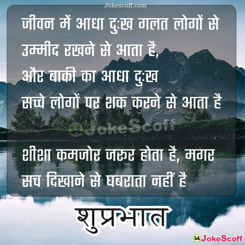 Good Morning Image in Hindi
