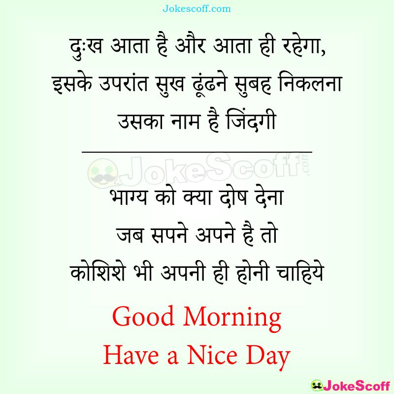 Good Morning Pics Quote in Hindi