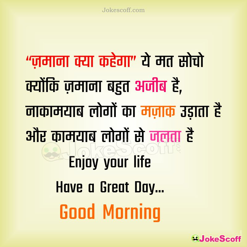Good Morning Quote Image Hindi