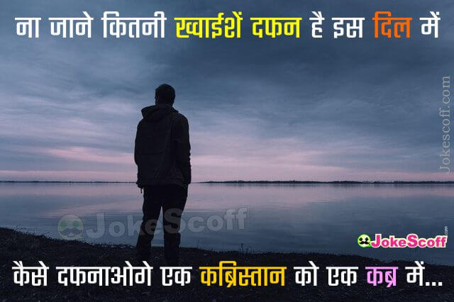 Hindi Sad Status About Life