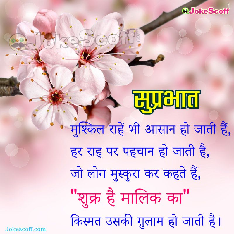 Morning Hindi Image for FB and WhatsApp