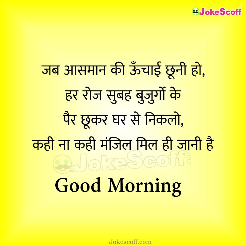 Morning Image in Hindi