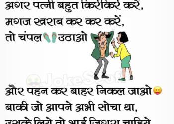 Pati Patni Sachchi Salah Jokes in Hindi
