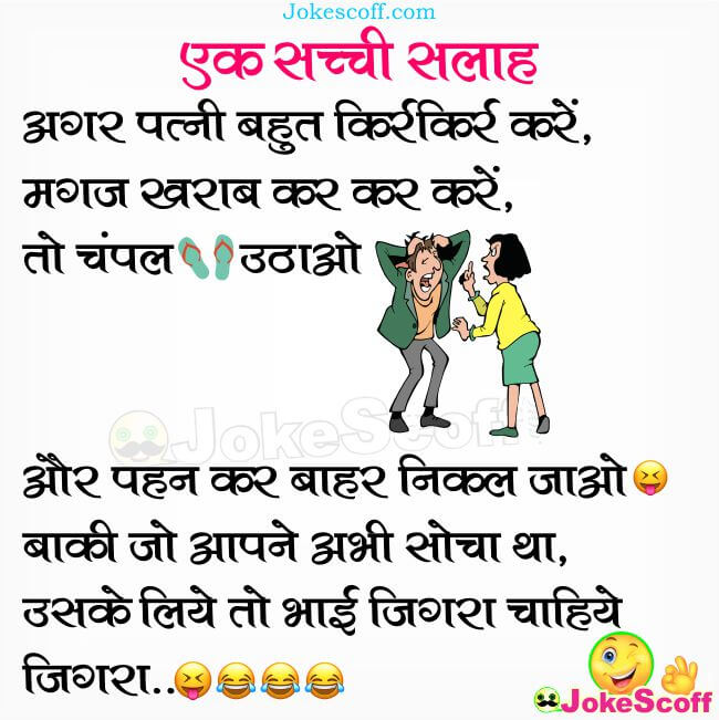 Pati Patni Sachchi Salah Jokes in Hindi