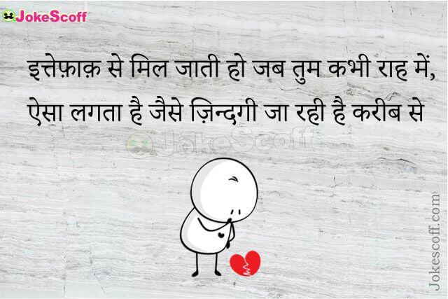 Sad Status Two Line in Hindi