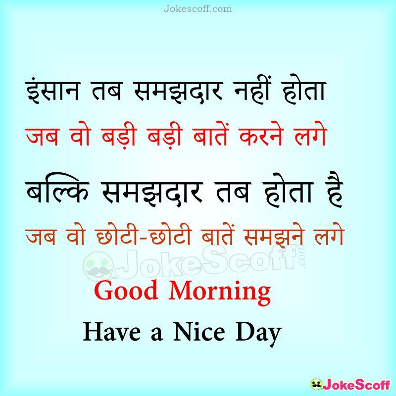 Suprabhat Good Morning Images in Hindi