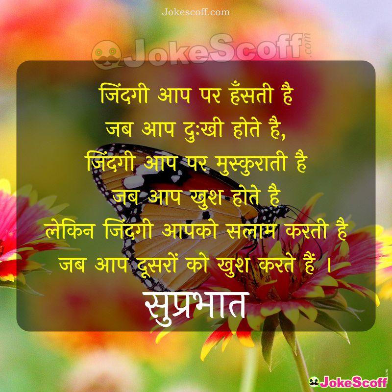 Suprabhat Image Hindi
